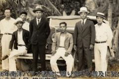 1936 - Kanki Izumikawa Sensei em Palau, Saipan