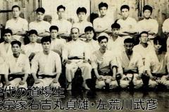 Década de 40 - Senbukai Honbu Dojo Kawasaki