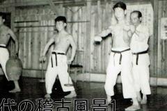 Anos 40 - Treinamento na Senbukai Honbu