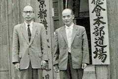 1946 - Kanki - Kinjo sensei e Dainippon Butokukai – Kyoto